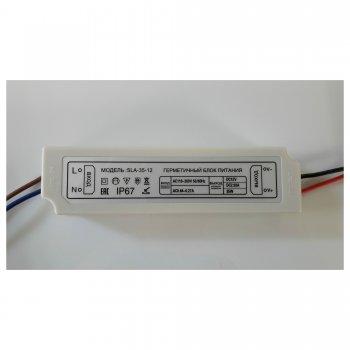 Блок питания SLA-36W-3A-IP67-12V